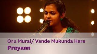 Oru Murai/Vande Mukunda Hare(MG Radhakrishnan Medley) - Prayaan - Music Mojo Season 2 - KappaTV