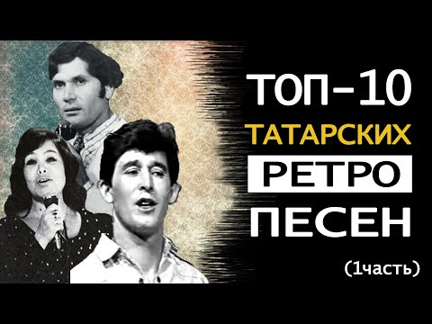 ТОП-10 татарских ретро песен (ЧАСТЬ 1) | Татарча ретро җырлар