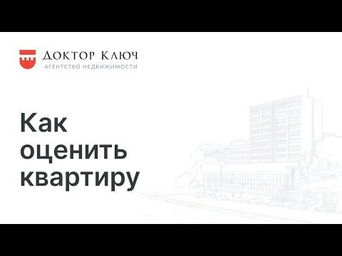 Как оценить квартиру / ДОКТОР КЛЮЧ / Элитные новостройки и готовая недвижимость в Новосибирске