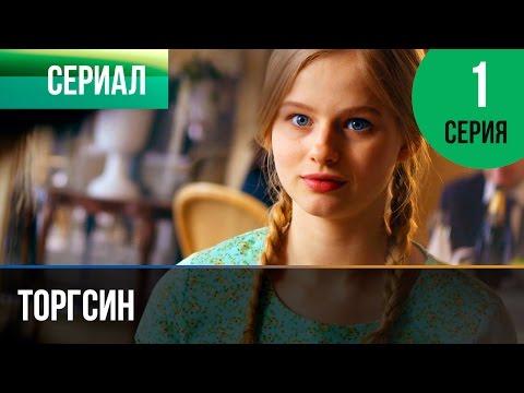 ▶️ Торгсин 1 серия - Мелодрама   Фильмы и сериалы - Русские мелодрамы