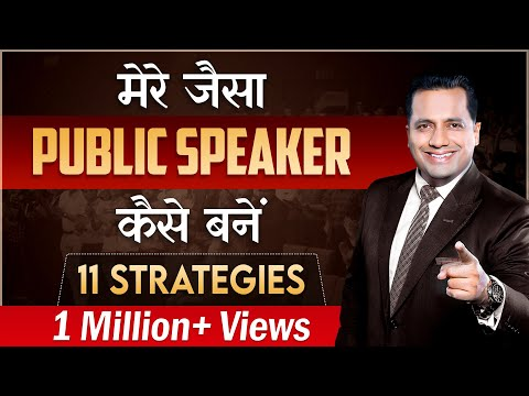 How to Become Powerful & Confident Public Speaker   11 Strategies   Dr Vivek Bindra