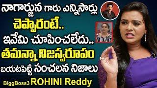 Bigg Boss 3 Rohini Reddy Shocking Comments On Tamanna Simhadri | #AkkineniNagarjuna | PlayEven