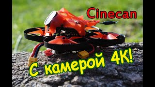 Обзор Eachine Cinecan 85mm Caddx Tarsier 4K