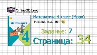 Страница 34 Задание 7 – Математика 4 класс (Моро) Часть 1