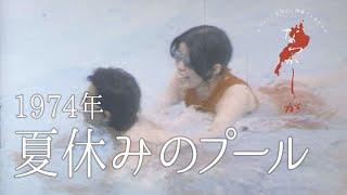 1974年 夏休みのプール【なつかしが】