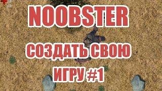 [Игроделу] Нубстер #1 Создать игру без программирования!
