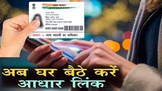 Mobile Users के लिए बड़ी राहत, अब घर बैठे कर सकेंगे Sim Aadhar से Link