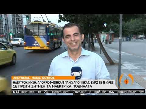 Ηλεκτροκίνηση: Απορροφήθηκαν πάνω από 1.000.000€ σε 18 ώρες | 26/08/2020 | ΕΡΤ