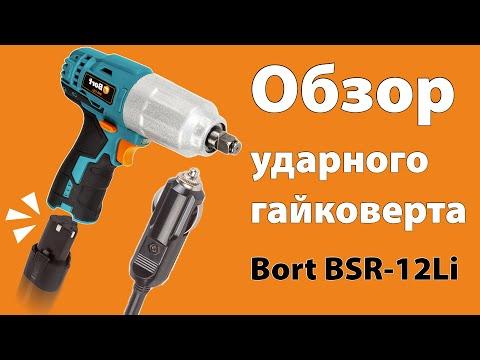 Обзор гайковерта Bort BSR-12Li