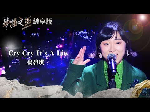【聲林之王2】EP12 純享版|楊碧琪 Cry Cry It's A Lie|林宥嘉 蕭敬騰 陶喆 Jungle Voice2