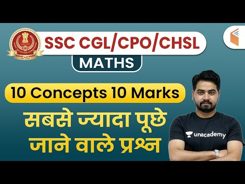 SSC CGL, CPO, CHSL | Maths By Akash Sir | 10 Concepts 10 Marks | Frequently Asked Questions