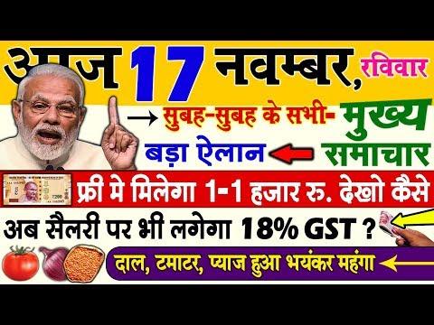 Today Breaking News ! आज 17 नवम्बर 2019 के मुख्य समाचार, PM Modi news, GST, sbi, petrol, gas, Jio
