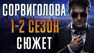 """СОРВИГОЛОВА - 1-2 СЕЗОН - КРАТКИЙ СЮЖЕТ """"DAREDEVIL"""""""