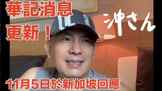 〔中文字幕〕華記11月5日於新加坡回應 沖出黎講