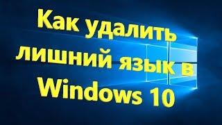 Как удалить язык на Windows 10