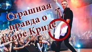 Страшная правда о Егоре Криде!!!
