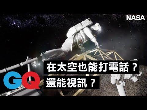 原來製作太空服需要用到黃金?