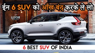 ईन 6 SUVs को आँख बंद करके ले लो | 6 Best Value for Money Paisa Vasool SUV Cars in India