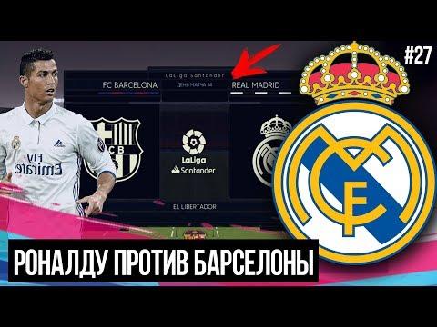 FIFA 19   Карьера тренера за Реал Мадрид [#27]   РОНАЛДУ ПРОТИВ БАРСЕЛОНЫ, ЭЛЬ-КЛАСИКО !