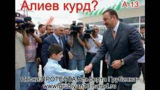 Альберт Грубиян. Вся правда об Алиевых...