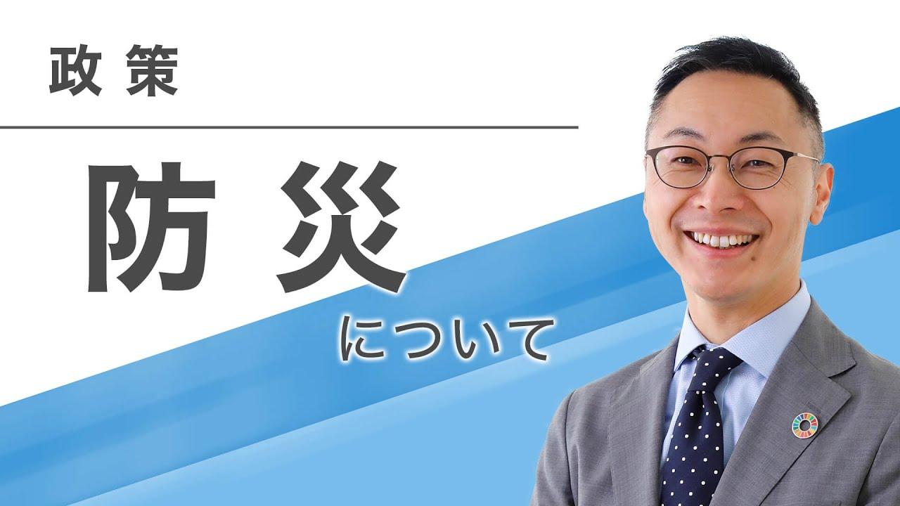 【政策】防災について