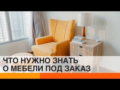 Безопасно ли заказывать мебель в интернете во время карантина