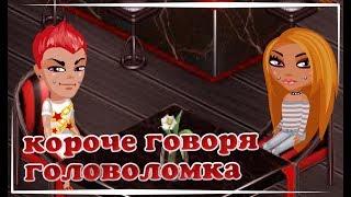АВАТАРИЯ//КОРОЧЕ ГОВОРЯ ПАРОДИЯ//ГОЛОВОЛОМКА