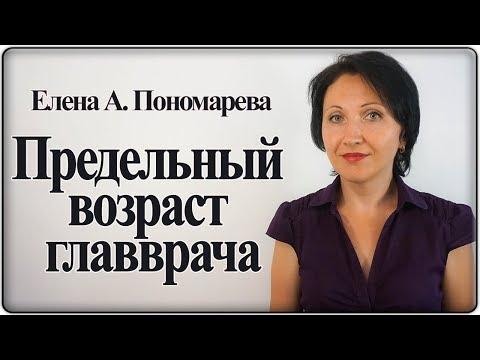 С 01.10.2017 введен предельный возраст для главврачей - Елена А. Пономарева