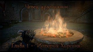 Чтец Аргонианин - История Хирсина [TES: Skyrim LORE 1]