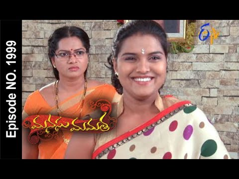 Manasu Mamata | 19th June 2017 | Full Episode No 1999| ETV Telugu