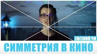[#1] СИММЕТРИЯ В КИНО