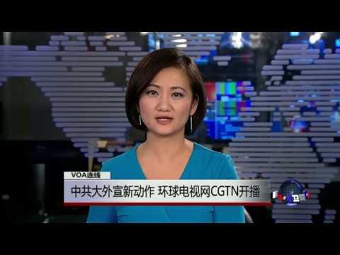 VOA连线郝晓鸣: 中共大外宣新动作CGTN开播