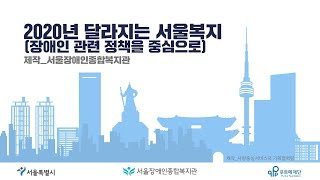 2020년 달라지는 서울복지 안내 [영상 제작-서울장애인종합복지관]