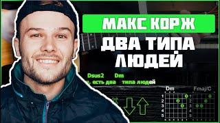 Макс Корж   Два типа людей | Разбор песни на гитаре | Аккорды, бой