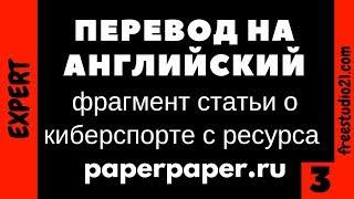 Перевод с русского на английский - статья о киберспорте -3