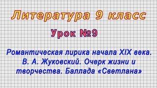 Литература 9 класс Урок 9