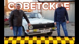 Советское такси. Классификация таксистов. Газ 2410
