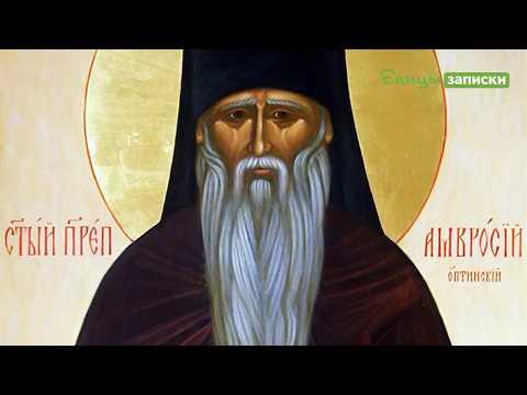 Молитва прп. Амвросию, старцу Оптинскому об исцелении, помощи в житейских нуждах