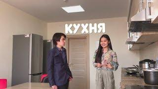 Общежития в Назарбаев Университете   Как живут студенты?