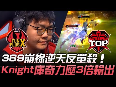 FPX vs TOP 登上頂峰!369刀妹崩線逆天反單殺 Knight庫奇力壓三倍輸出!Game 3