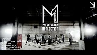 【MIRROR  出道一年作品《Reflection》MV 正式發放!】