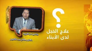 علاج الخجل لدى الأبناء برنامج فن التربية مع الدكتور صالح عبد الكريم