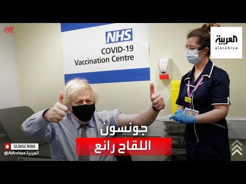 العرب اليوم - شاهد : جونسون يؤكد أن اللقاح شيء رائع