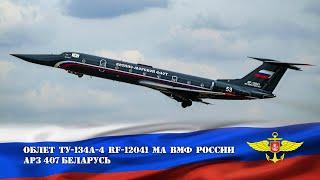 """RF-12041 Ту-134A-4. """"Черная Жемчужина"""" ВМФ России. Облет после ремонта."""