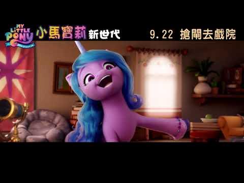 小馬寶莉:新世代電影海報