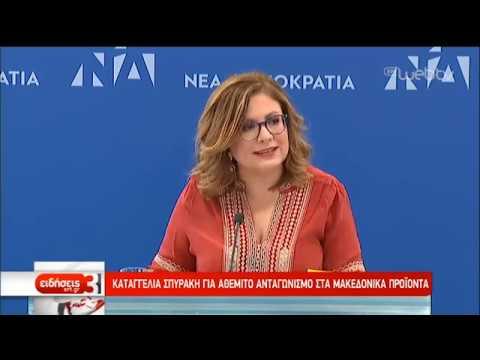 Μ. Σπυράκη: Οι Έλληνες θα αποδοκιμάσουν τον ΣΥΡΙΖΑ σε όλες τις κάλπες | 18/03/19 | ΕΡΤ