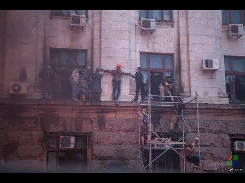 , title : '2 мая.Трагедия в Одессе.Выжившие.'