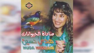 Monadat Elhaywanat هدى حسين - مناداة الحيوانات تحميل MP3