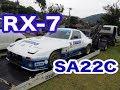 めちゃくちゃカッコいいRX-7 SA22C(13B型 ブリッジポート)