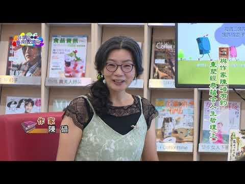 【宅閱讀記憶吐司】非讀Book臺南愛讀冊第361集